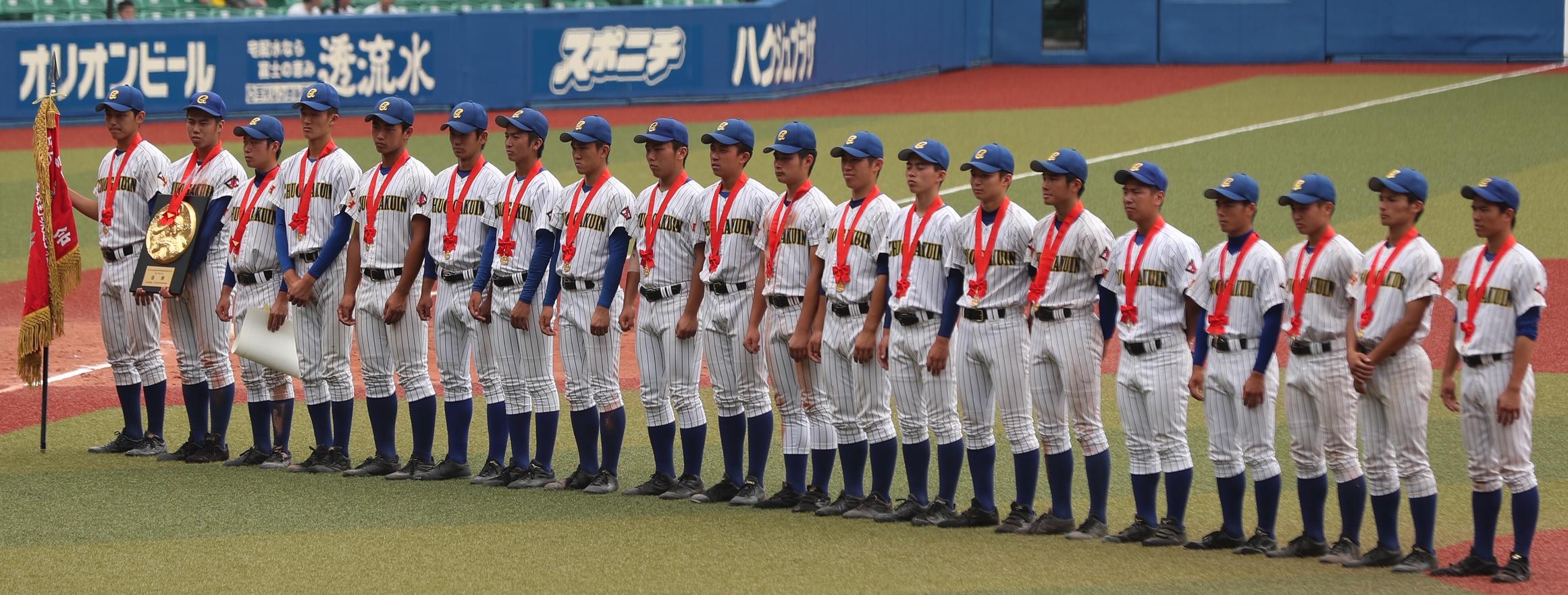 中央学院高校野球部を応援する会